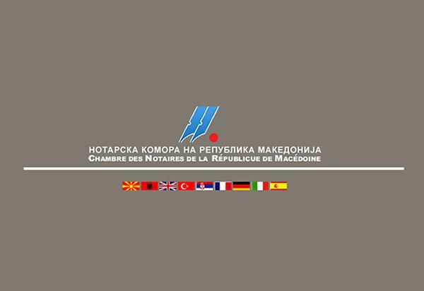 Нотарска Комора на Македонија